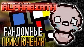 РАНДОМНОЕ ПРИКЛЮЧЕНИЕ ► The Binding of Isaac: Afterbirth+ |87| AlphaBirth, Quarry mods