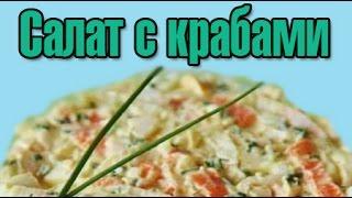 Крабовый салат с рисом и яйцами