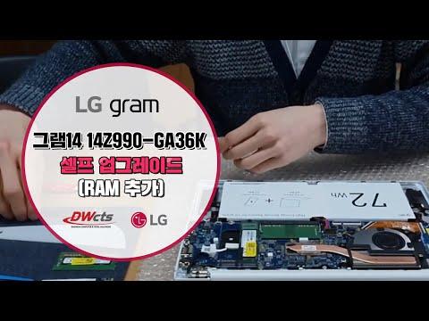 [대원CTS] LG전자 그램14 14Z990-GA36K 셀프 업그레이드 (RAM 추가)