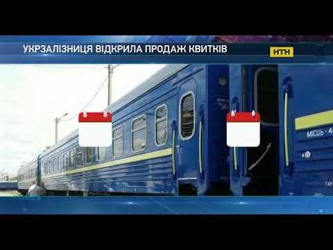 Укрзалізниця відкрила продаж квитків на період з 9 по 20 грудня