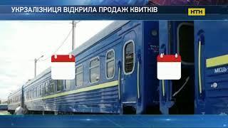 Укрзалізниця відкрила продаж квитків на період з 9 по 20 грудня(, 2018-11-26T19:00:00.000Z)