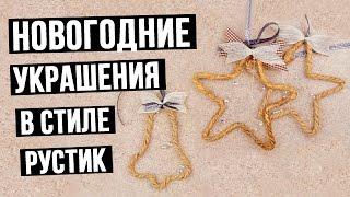 Как сделать новогодние украшения в стиле рустик своими руками