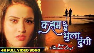 Akshara Singh Superhit Sad Song | कसम है भुला दुंगी | Kasam Hai Bhula Dungi | New Hindi Sad Song