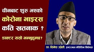 के हो कोरोना भाइरस ?    WHAT IS CORONAVIRUS IN NEPALI    Latest Health News   