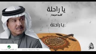 Mohammed Abdo ... Ya Ra7ela | محمد عبده ... يا راحلة