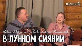 В лунном сиянии - Светлана Кошелева и Иван Разумов