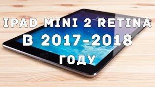 iPad mini 2 Retina в 2018 году| каков он на вкус?