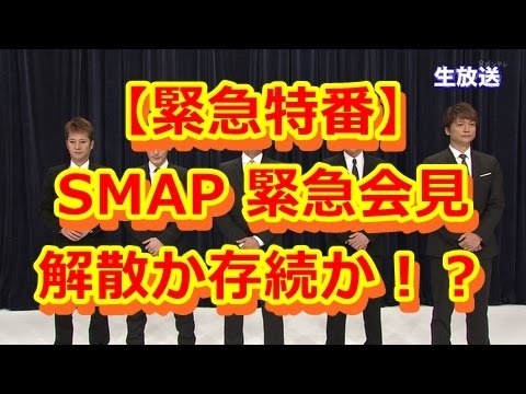 SMAP緊急会見!解散か存続か?SMAP×SMAPで生放送謝罪