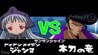 Shaman King: Spirit of Shamans - Iron Maiden Jeanne vs Wooden Sword Ryu