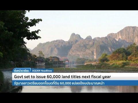 เดินหน้าอาเซียน 21/9/58 : รัฐบาลลาวเตรียมออกโฉนดที่ดิน 60,000 แปลงปีงบประมาณหน้า