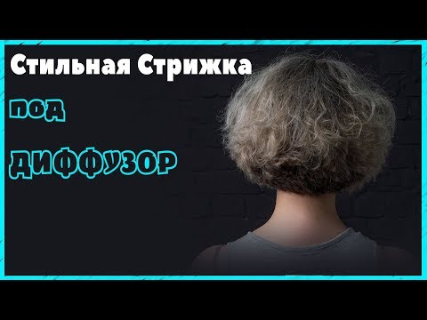 СТИЛЬНАЯ СТРИЖКА под ДИФФУЗОР