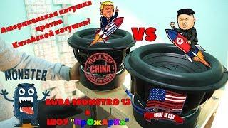 """Американская катушка против Китайской катушки! AURA MONSTRO 12 в ШОУ """"ПрОжАрКа""""!"""