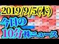 【JumpingPoint!!の10分株ニュース】2019年9月5日(木)