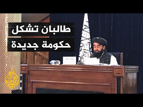 حركة طالبان تعلن تشكيل حكومة لتصريف الأعمال