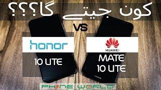 Honor 10 Lite vs Mate 10 Lite Speed Test | Kon Baazi Jeete Ga?