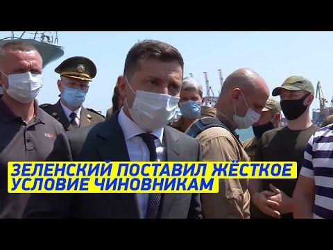 Вы меня ПОЗОРИТЕ! Зеленский в Одессе отчихвостил чиновников - Президент поставил УСЛОВИЕ чинушам!