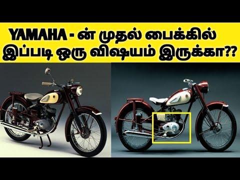 முதல் பைக்கிலேயே சாதனை படைத்த Yamaha நிறுவனம் | Yamaha's First Bike | Yamaha YA - 1 Features