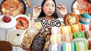 VLOG) 디저트 특집 빵먹방+빵해장 브이로그! 마카롱…