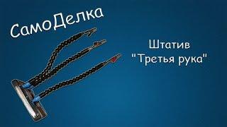 #136 САМОДЕЛКА Штатив
