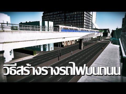 cities skylines : วิธีสร้างรางรถไฟบนถนน