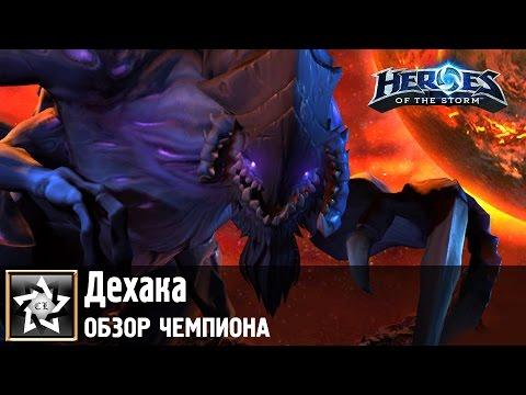 видео: heroes of the storm Обзор чемпиона ★ Дехака ★