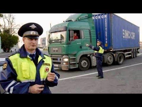видео: Как вести себя с инспектором ГИБДД!