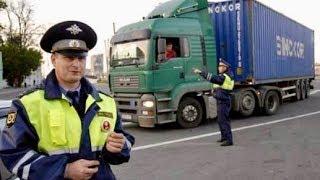 Как вести себя с инспектором ГИБДД!