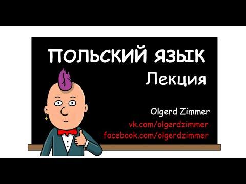 видео: Польский язык за 90 мин. olgerd suszczynski.