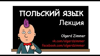 Польский язык за 90 мин. Olgerd Suszczynski.