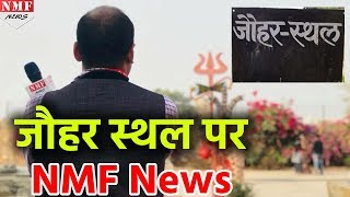 Rani Padmavati के Jauhar Kund से NMF News की पड़ताल | MUST WATCH !!!