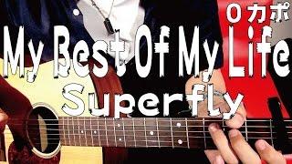 ■コード譜■ My Best Of My Life / Superfly(スーパーフライ) ギターコード