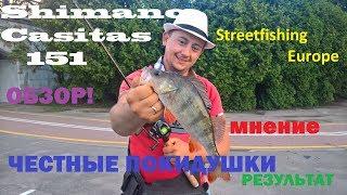 Обзор SHIMANO CASITAS 151.  Покидушки + streetfishing. Крупный окунь.