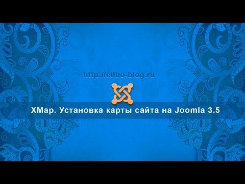 XMap. Установка карты сайта на Joomla 3.5.