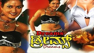 Dreams ಡ್ರೀಮ್ಸ್ 2003 | Feat :Vasu, Ruthika | Download Free Kannada Movie