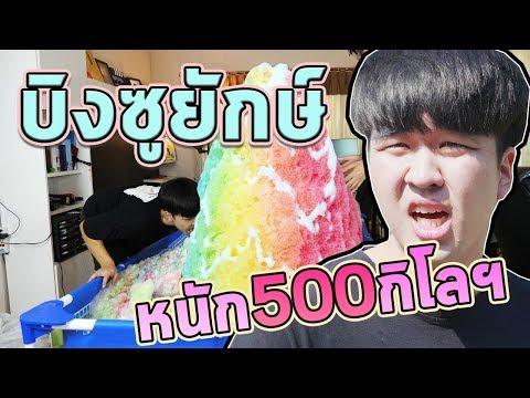 สระน้ำบิงซูยักษ์หนักครึ่งตัน!!! ใหญ่สุดในไทย...