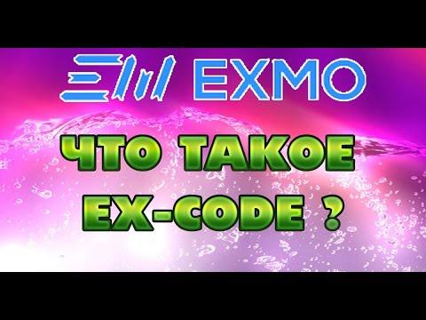 Что такое EX-CODE? Как создать код на бирже? Биржа Exmo