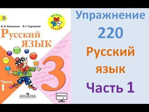 русский язык 3 класс 220
