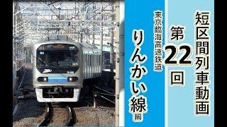 【短区間運転シリーズ】第22回 りんかい線 991T列車 新木場→東京テレポート 前面展望(ゆっくり解説付き)