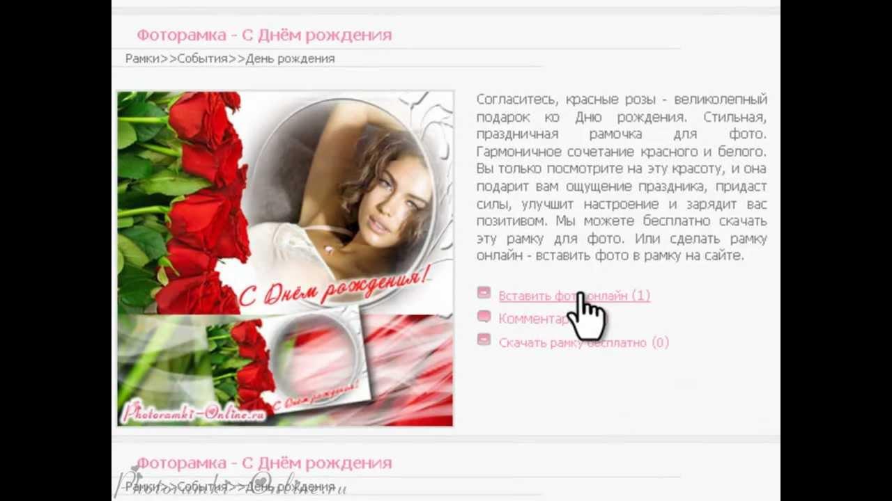 ФотоРамки онлайн - как вставить фото в рамку - YouTube