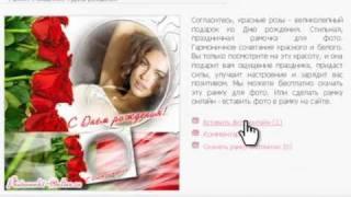 видео фотошоп рамки онлайн