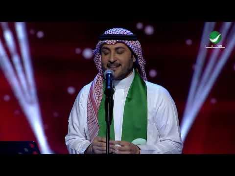 Majid Al Mohandis ... Hidoa | ماجد المهندس ... هدوء - اليوم الوطني السعودي