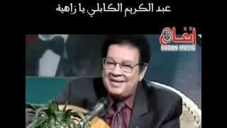 عبد الكريم الكابلي يا زاهية