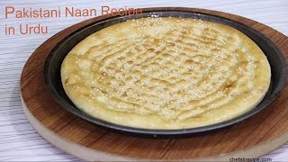 Pakistani Naan Recipe in Urdu | Naan Recipe