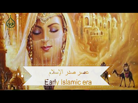Early Islamic Era اشهر قصص الحب في عصر صدر الإسلام : عروة  وعفراء