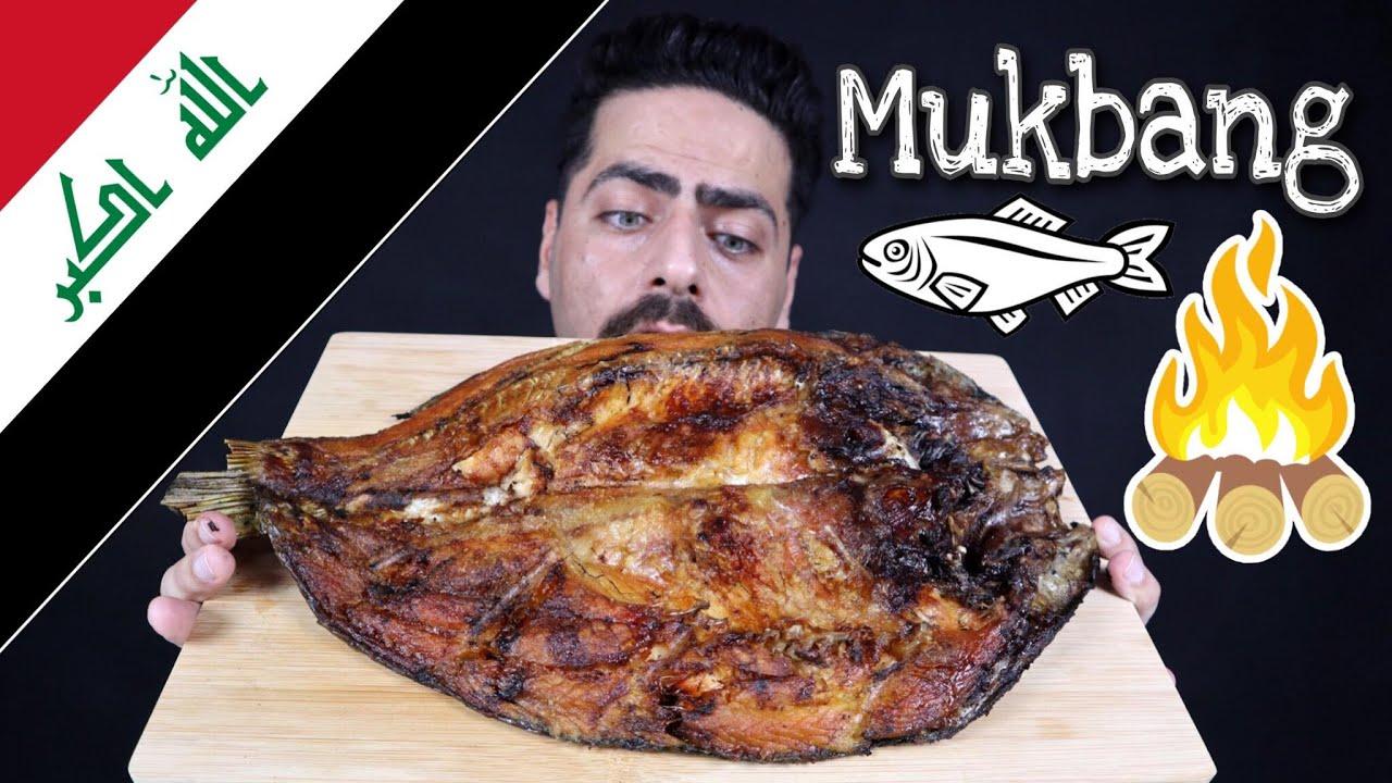 موكبانغ السمك المسكوف العراقي الآصيل ( المشوي على الحطب ) Iraqi Grilled Fish | Masgouf