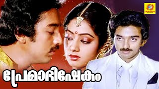 Premabhishekam | Superhit Romantic Malayalam Full Movie | Kamal Hassan | Sridevi