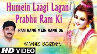 Humein Laagi Lagan Prabhu Ram Ki I Ram Bhajan I Vivek Ranga I Full HD I Ram Rang Mein Rang De