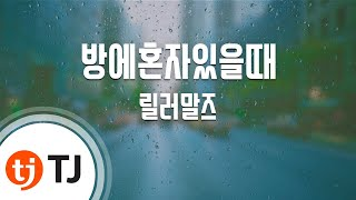 [TJ노래방] 방에혼자있을때 - 릴러말즈 / TJ Karaoke