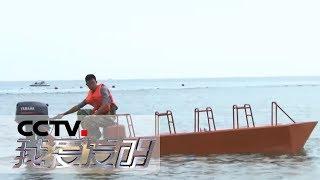 《我爱发明》 智慧多面手 10:收粮机 巧克力3D打印机 骑乘式水中娱乐艇 20190424 | CCTV科教