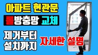 아파트 현관문 방충망 교체 설치 방법  [특가이버]